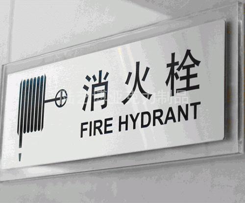 消火栓标识牌