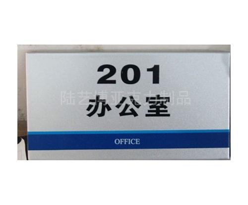 办公室标牌