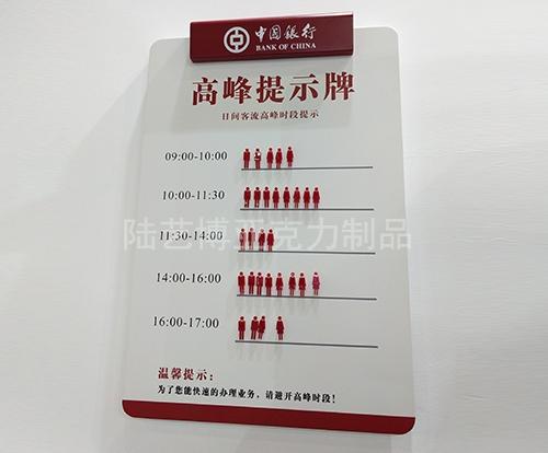 广西高峰提示牌