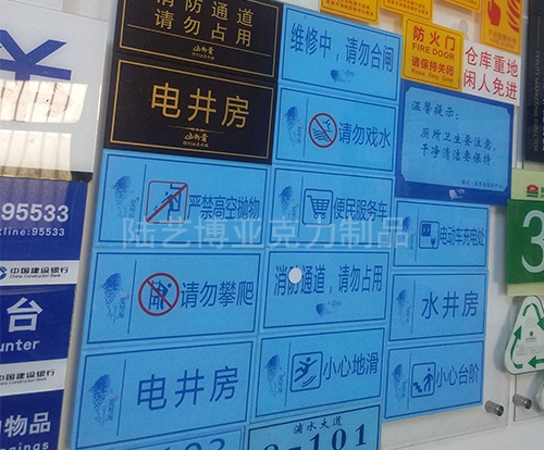 广西有机玻璃标识牌